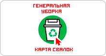 Проект «Генеральная уборка» в Ростовской области